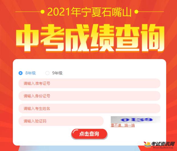 2021宁夏石嘴山中考成绩查询入口 点击进入