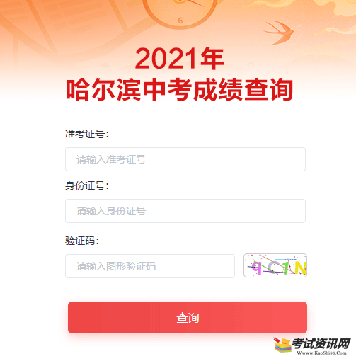 2021年哈尔滨中考成绩查询入口 点击进入