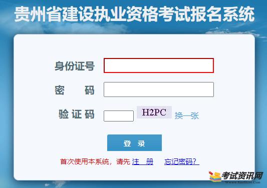 贵州铜仁2021年二级建造师报名入口 点击进入