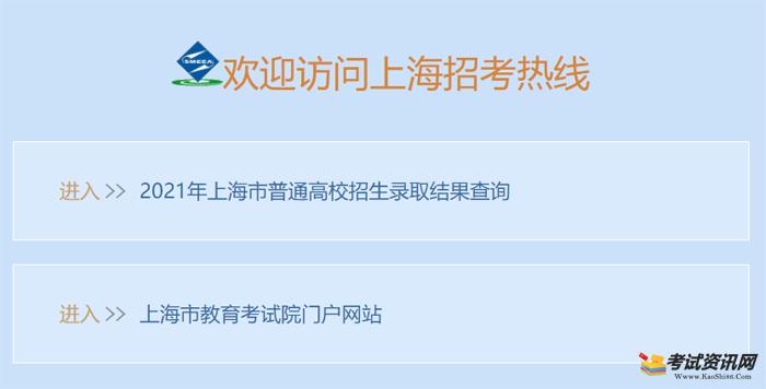 2021年上海中考成绩查询入口 点击进入