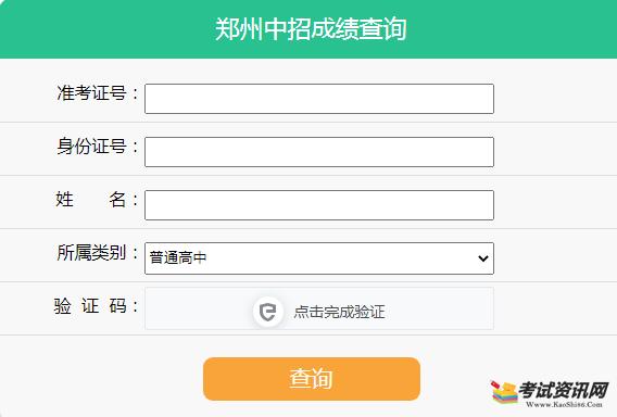 2021河南郑州中考成绩查询入口 点击进入