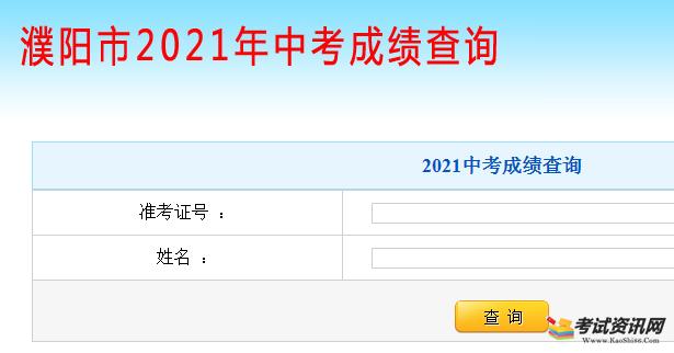 2021河南濮阳中考成绩查询入口 点击进入