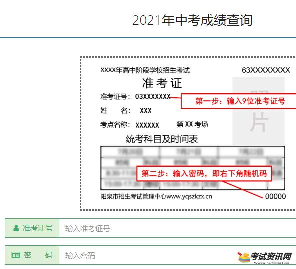 2021年山西阳泉中考成绩查询入口 点击进入