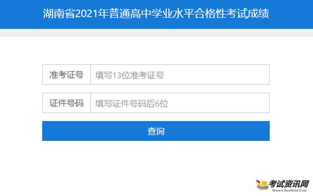 2021年湖南张家界普通高中学业水平合格性考试成绩查询入口