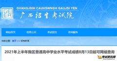 2021年上半年广西普通高中学业水平考试成绩查询入口(已开通)