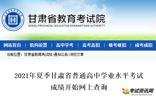 2021年夏季甘肃普通高中学业水平考试成绩开始网上查询