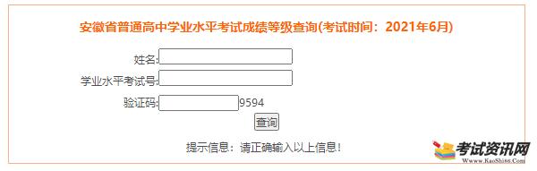 2021年安徽普通高中学业水平考试成绩查询入口(已开通)