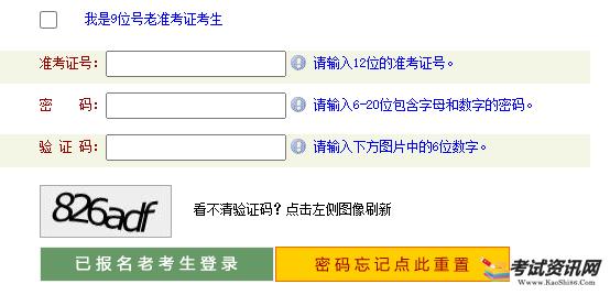河南信阳2021年10月自考报名入口 点击进入