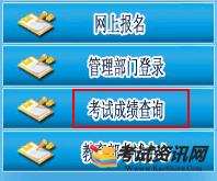 宁夏中卫学业水平成绩查询流程