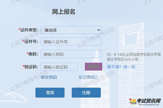 上海2021年成人高考报名入口 点击进入
