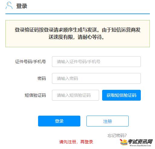 广西2021年成人高考报名入口 点击进入