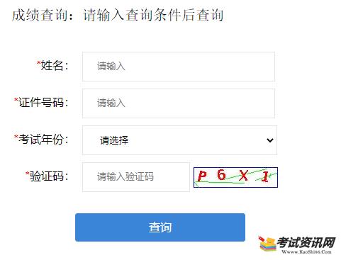 重庆2021年二级建造师考试成绩查询入口