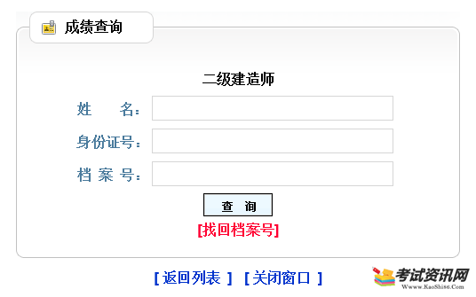 辽宁2021年二级建造师考试成绩查询入口