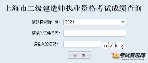 上海2021年二级建造师考试成绩查询入口已开通