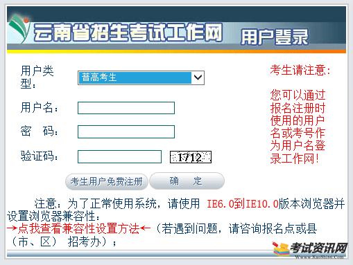 云南学业水平成绩查询流程