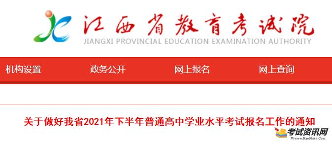 江西省2021年下半年普通高中学业水平考试报名工作的通知