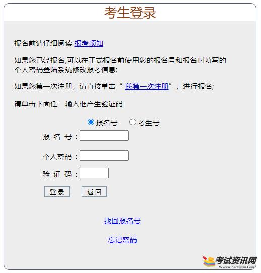 广东2021年成人高考报名入口 点击进入
