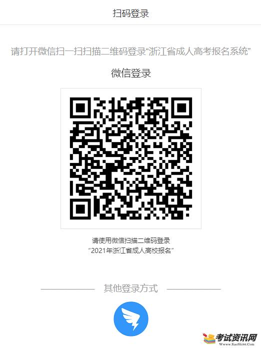浙江2021年成人高考报名入口 点击进入