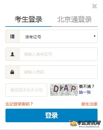 2021年10月北京自考报名入口