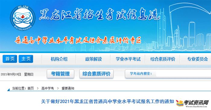 2021年黑龙江省普通高中学业水平考试报名