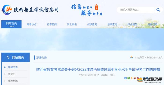 2022年陕西省普通高中学业水平考试报名