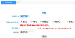 广西2017初级会计职称准考证打印4月18