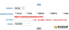 2017贵州初级考试准考证打印时间