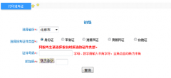 2017北京初级会计准考证5月1日起