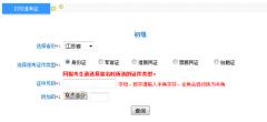 2017江苏初级会计准考证5月1日起