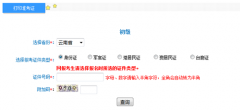 2017云南初级会计准考证5月1日起打印
