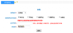 2017甘肃初级会计准考证5月1日起打印 入口已开通