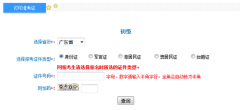 2017广东初级会计准考证5月1日起打印