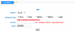 2017浙江初级会计职称无纸化考试