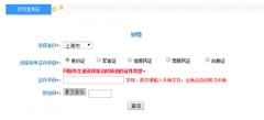 2017上海初级会计准考证5月4日起打印
